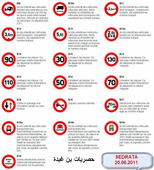 كتاب قانون المرور الجزائري code de la route    117222768