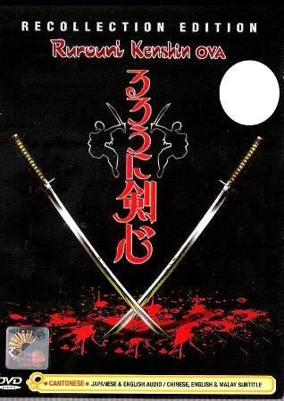 Rurouni Kenshin OVA  السفاح القاطع  428997049