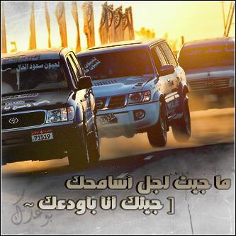 ماسينجر شباب السعودية 2013 شبابية 165486122.jpg