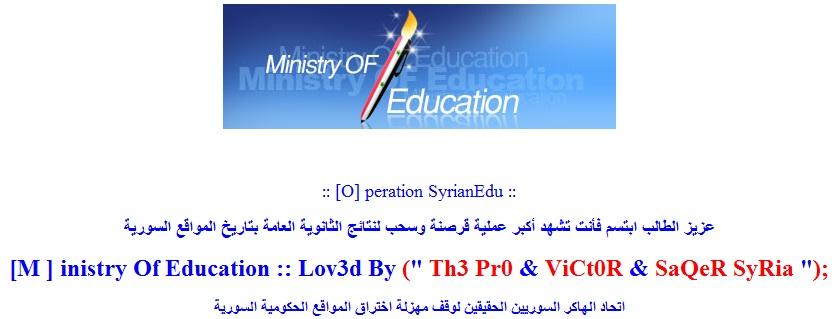 اختراق موقع وزارة التربية قبل ساعات من إعلان نتائج الثانوية العامة