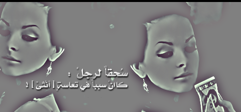 رواية جرحني وصار معشوقي منتديات غرام