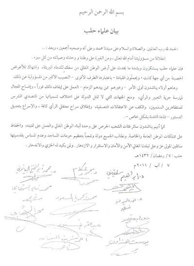 بعد الضجة التي أحدثها بيان علماء حلب .. السلقيني يؤكد على حرمة القتل