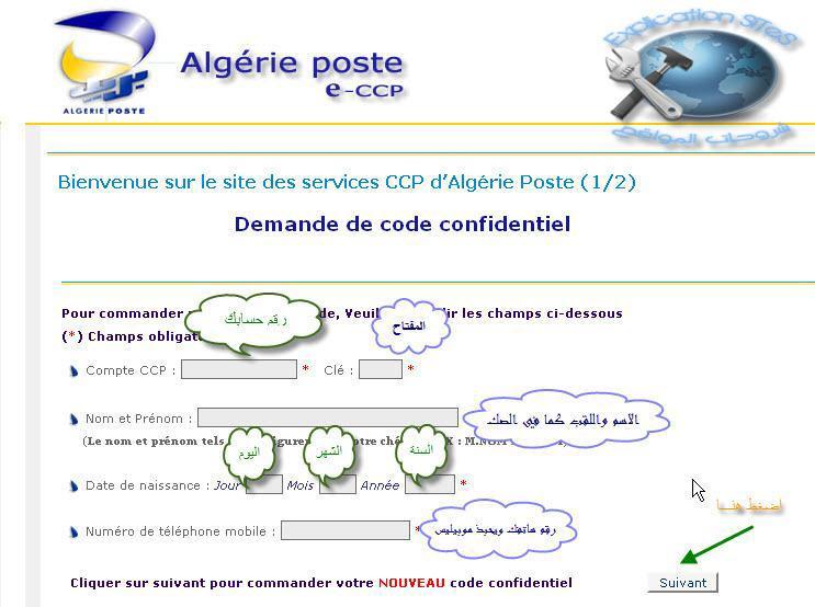 dune pice didentit algerie dzfoot musique algerie elheddaf