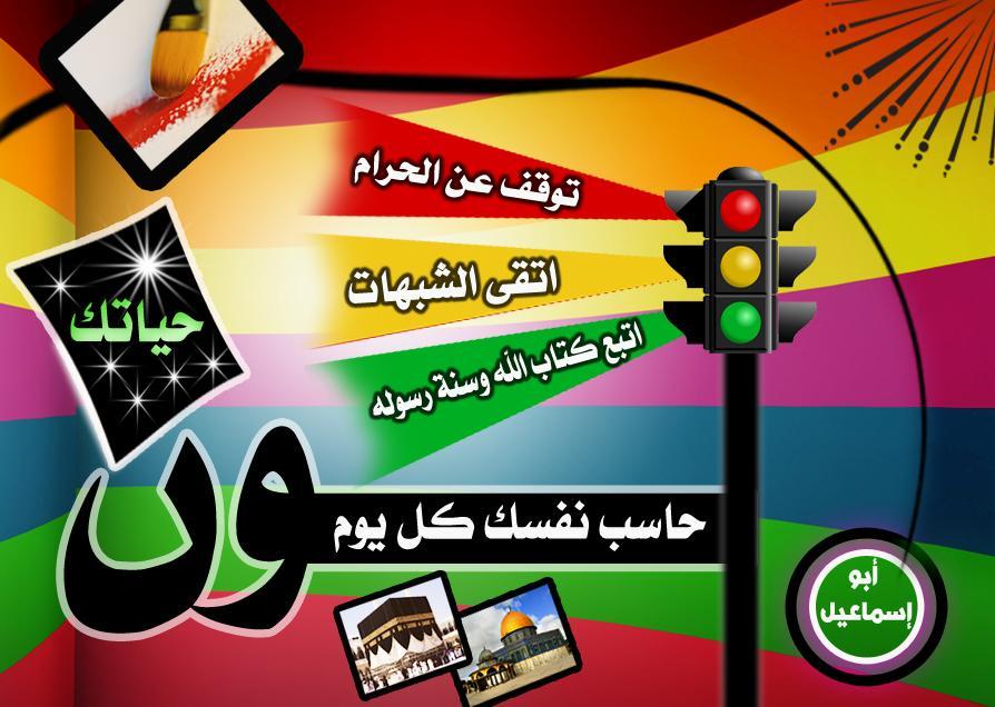 أول مشاركة لي بهذا التصميم إن شاء الله ينال إعجابكم ( أخوكم أبو اسماعيل ) 450844183