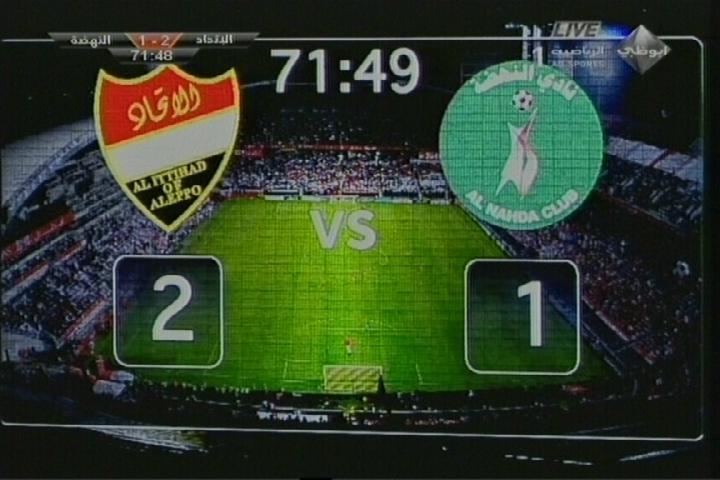 الاتحاد السوري بطل بطولة الجزيرة الاماراتي ( آيبك ) 925474020.jpg