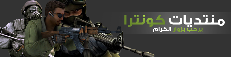 منتديات Counter Strike