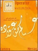 Themes - 4 - 3id Al-Fi6r 708771832