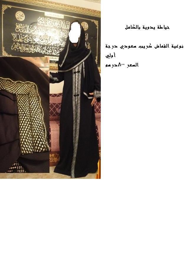 عبايات خليجية بشغل مغربي أروع 489395790.jpg