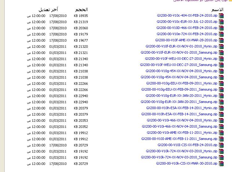 الرجاء فلاشة gx200 arabic