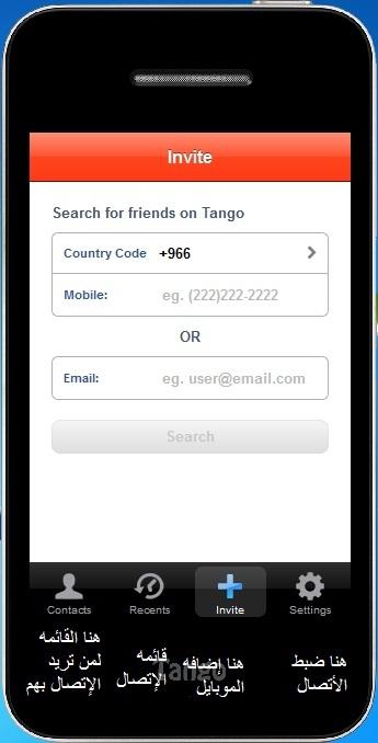 الموضوع: Tango للكمبيوتر