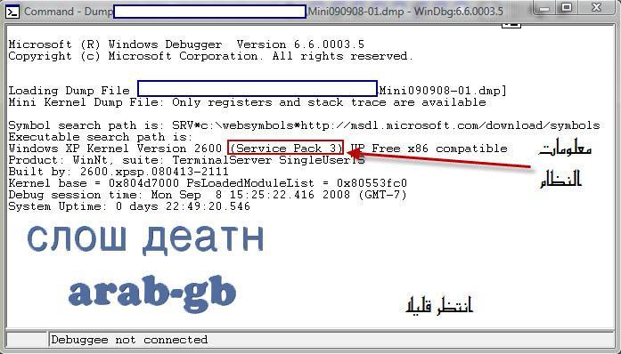 Death Screen الشاشة الزرقـاء أسبابها والحلول الممكنه لها 170807931.jpg