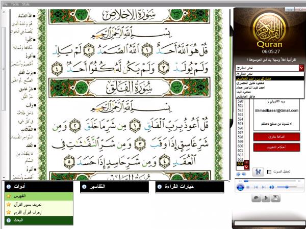 ۩ ۩ أضخم مكتبة اسلامية-تربوية
