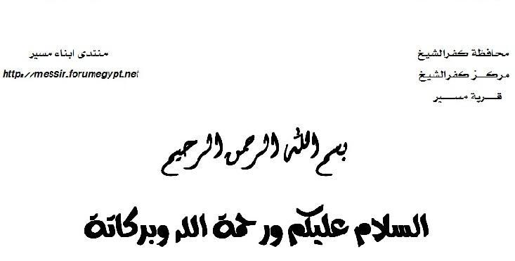 السيرة الذاتية للاستاذ / حمدين صباحى ( مرشح رئاسة الجمهورية ) 332493943