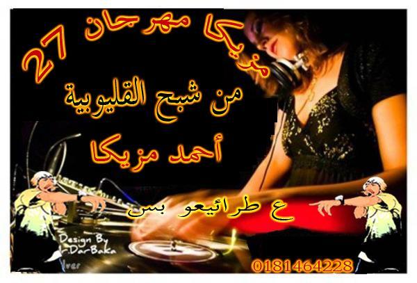 حصريا مزيكا مهرجان احمد مزيكا