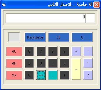 مشروع أنشاء الة حاسبة معقدة مثل حاسبة الويندوذ الى حد ما  864254580