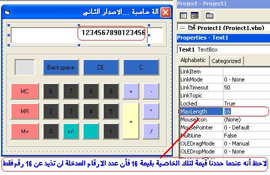 مشروع أنشاء الة حاسبة معقدة مثل حاسبة الويندوذ الى حد ما  416879824