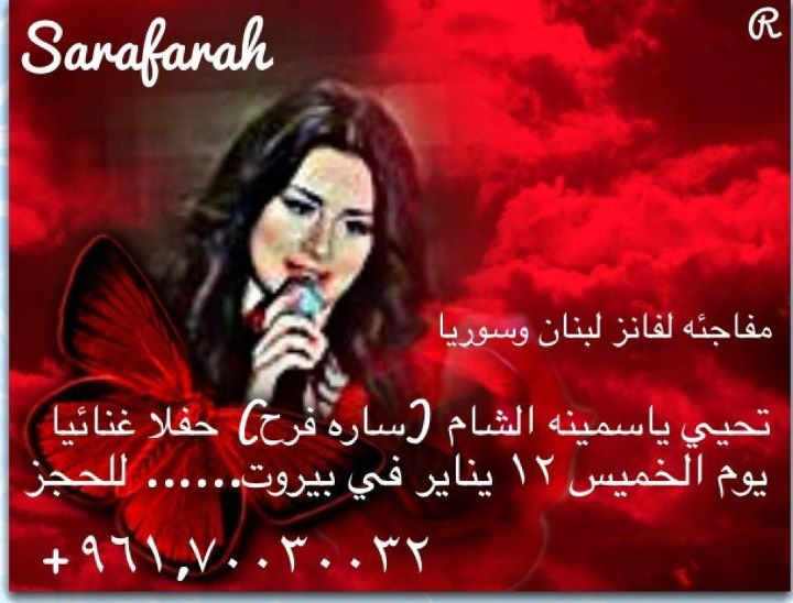 سارة فرح تحيي حفلاً غنائيًا في بيروت