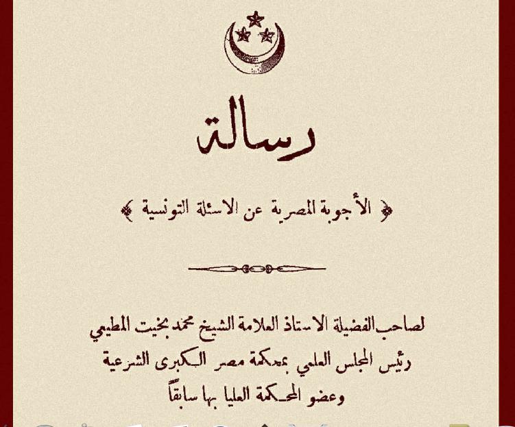 الأجوبة المصرية على الأسئلة التونسية 161831019