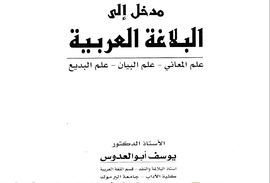 مدخل إلى البلاغة العربية 179956813