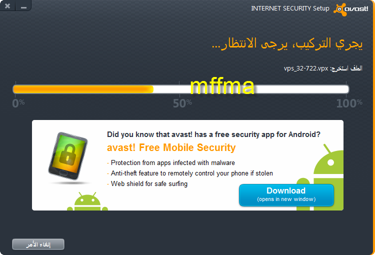 Avast 2012 Download Avast Internet Security 7 554502496