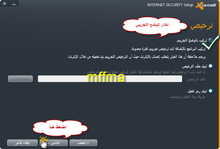 Avast 2012 Download Avast Internet Security 7 961113977