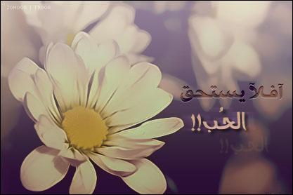 أَفَـَلـأ يٍّستَحْقْ ـآلًحححبْ أبيْ أمميْ حبيبيْ محمدْ 964783612.jpg