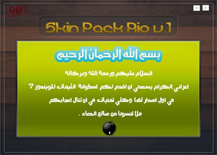 [Skin Pack AiO V.1 ] ����� ���� ����� �� ����� ������� �� �����