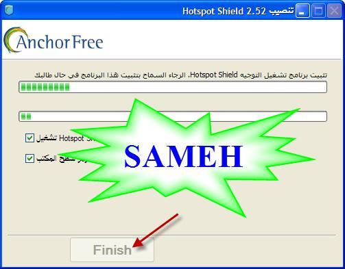 تنزيل هوت سبوت 2012  Hotspot Shield 2.52 بالشرح كامل