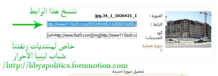 انجازات ثورة الفاتح في الجماهيرية 639505774