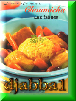 مجموعة راقية لكتب الطبخ العربية