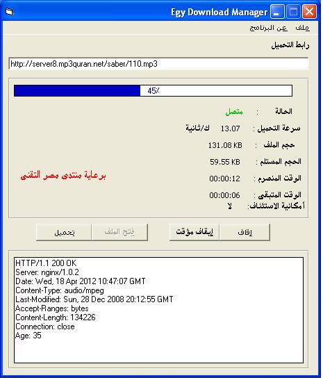 Egy Download Manager ...مشروع يوضع كيفية عمل مدير تحميل ملفات من الانترنت...مع مميزات كثيرة!! 643372452