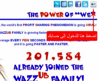 wazzub التسجيل والربح 113374105.png