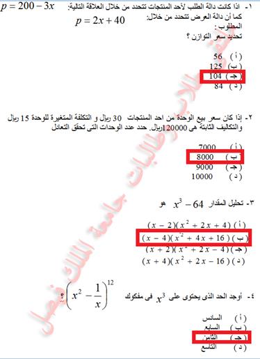 الواجب الثالث لجميع المواد إدارة 833733076.png