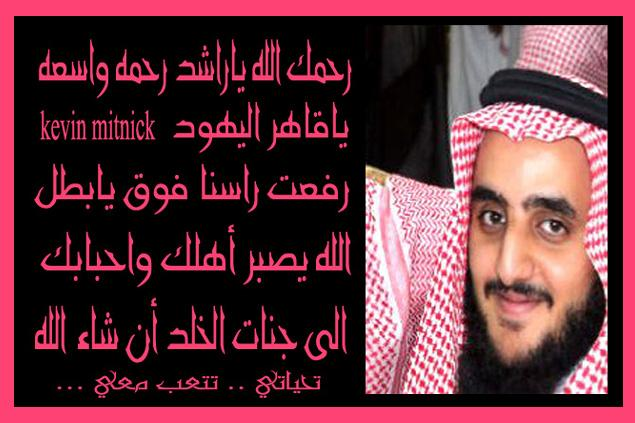 صورة السعودي(قاهر اليهود) رحمه الله 889438794.jpg