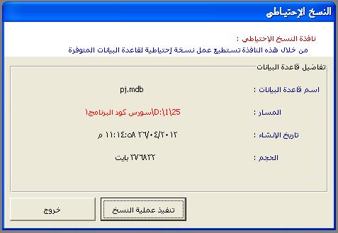 كيفية ضغط و إصلاح و عمل نسخة أحتياطية Backup  من قاعدة بيانات أكسس بأستخدام مكتبة Microsoft Jet And Replication Object 293190520