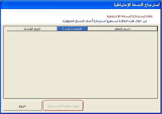 كيفية ضغط و إصلاح و عمل نسخة أحتياطية Backup  من قاعدة بيانات أكسس بأستخدام مكتبة Microsoft Jet And Replication Object 903022175