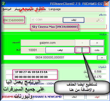 rshareclient2.7.5 final