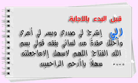 دعاء اليوم - صفحة 5 128909835