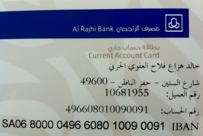 حملة التبرع/ خالد هزاع العلوي