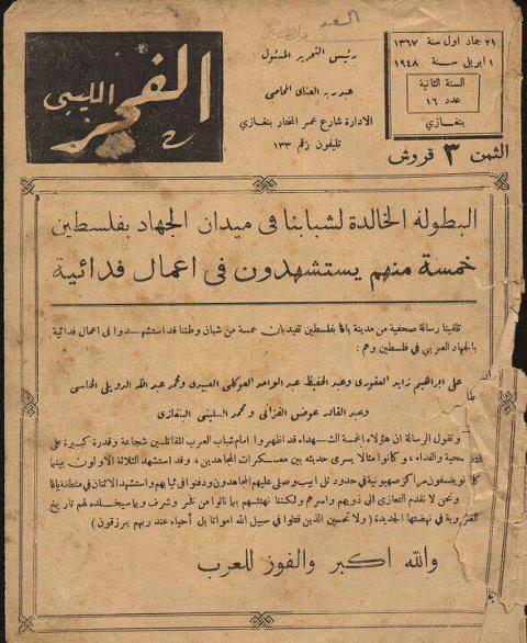 جريدة الفجر الليبي السنة الثانية العدد 16 فى 1 ابريل 1948  901465660