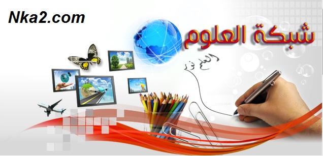 شبكة العلوم التعليمية