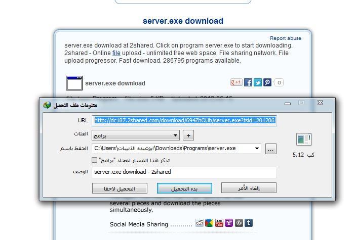عمل رابط مباشر للسيرفر من اي موقع تحميل مجاني 700122352.jpg