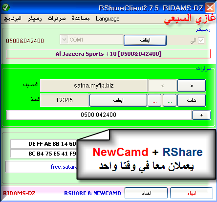 ��� ����� ������� ( NewCamd   RShare) �� ���� ���� ������� RShareClient2.7.5