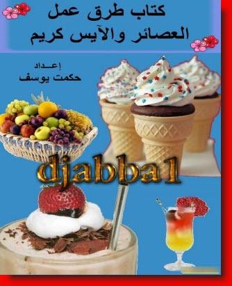 مجموعة المثلجات بمناسبة حلول الصيف
