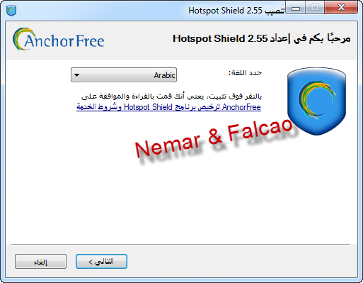 تحميل برنامج Hotspot Shield 2.55 الشرح بالصور