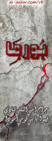دعوة عــامــة :: المسلمين في بــورمــا يُحرقون ويقتـلون :: انـصروهم يا مسلمين
