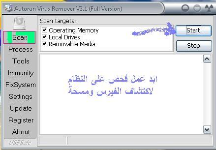 ����� ������ ������ �������� Autorun Virus Remover 3.1 Build 0719