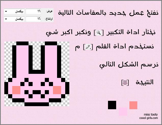 [pixel [lesson
