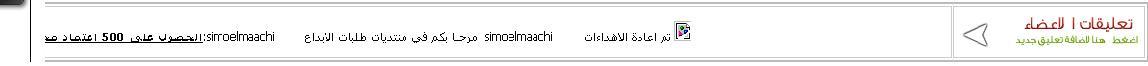 شرح اضافة كود الاهداءات بدون تومبيلات  644228838