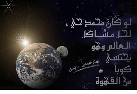 تصاميم لنصرة الرسول محمد تصاميم